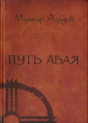 Скачать Книгу Путь Абая