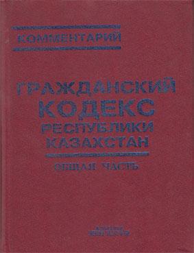 Необходимо обратиться к данным Гражданского кодекса России.