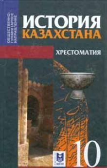 учебник 10 класс история казахстана
