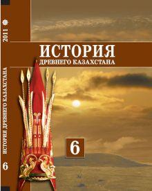 История казахстана 6 класс учебник pkspecification.